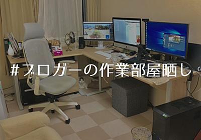 【PCデスク】ブロガーの作業部屋をまとめて紹介する - WAROCOM
