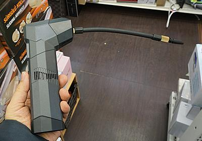 スマホの充電もできる小型エアコンプレッサーがサンコーから、実売7,980円 - AKIBA PC Hotline!