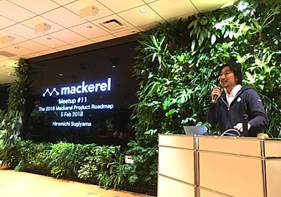 Mackerel Meetup #11 開催レポート! - Mackerel ブログ #mackerelio