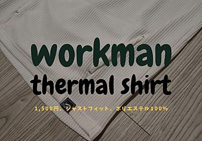 ワークマンのサーマルシャツ。アウトドアに良いけど焚き火はNG。 - D.I.Camp!!〜DIYとCampのコト〜