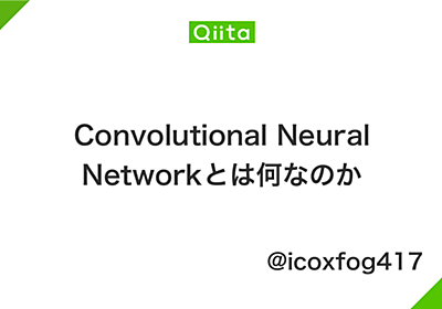 Convolutional Neural Networkとは何なのか - Qiita