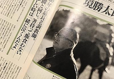 1997年1月の境勝太郎 - 関内関外日記