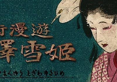 大正一二年の魔法少女『忍術漫遊 戸澤雪姫』|山下泰平|note