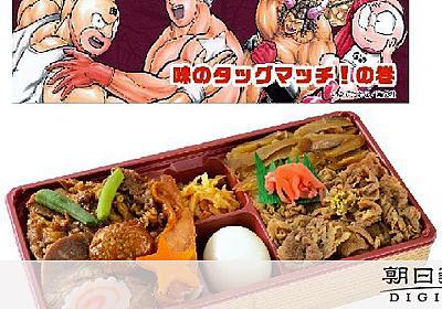 キン肉マンのスタミナ満載駅弁 都内のJR4駅で発売:朝日新聞デジタル
