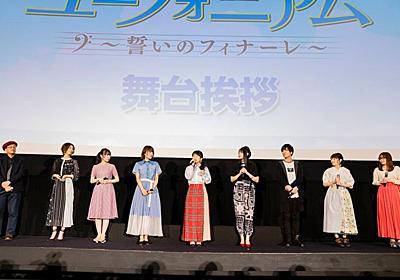 黒沢ともよ、劇場版『響け!ユーフォニアム』公開に感涙 - シネマトゥデイ