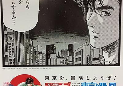 【随時更新】週刊少年ジャンプと東京メトロがコラボ!駅ごとに掲示されている懐かしキャラのポスター画像まとめ - Togetterまとめ