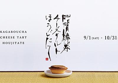 加賀棒茶チーズタルト ほうじたて | ベイク チーズタルト | BAKE CHEESE TART