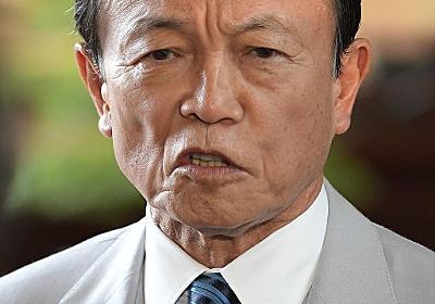 麻生太郎氏:河野外相に「常識を磨かないといかん」 - 毎日新聞