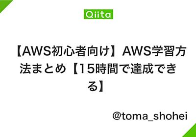 【AWS初心者向け】AWS学習方法まとめ【15時間で達成できる】 - Qiita