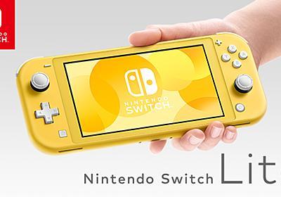 携帯専用「Nintendo Switch Lite」が9月20日に発売決定。8月30日より予約開始。 | トピックス | Nintendo