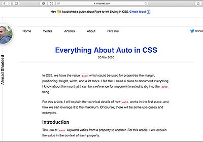 CSSのプロパティ値「auto」を使ったテクニックのまとめ、マージンやサイズや配置やFlexboxなど   コリス