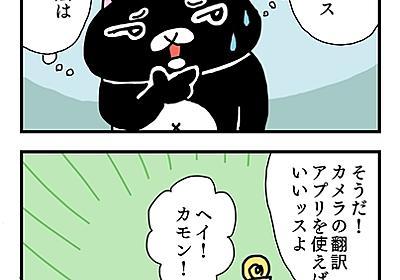翻訳アプリでレッツ コミュニケーション! - ネコノラ通信web