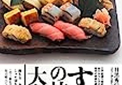 家で握り寿司を練習しています - おともだちティータイム