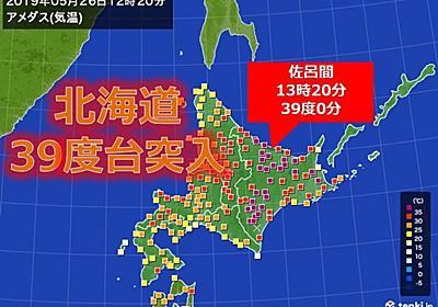 猛烈な暑さは衰え知らず 北海道39度台突入!(日直予報士 2019年05月26日) - 日本気象協会 tenki.jp
