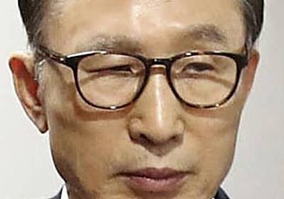 韓国・李明博元大統領の実刑確定 最高裁で判決、近く収監   共同通信