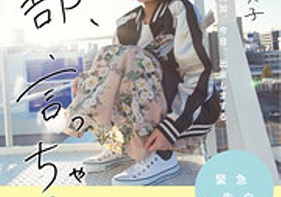 痛いニュース(ノ∀`) : 清水富美加、17日に告白本「全部、言っちゃうね。」電撃発売発表 - ライブドアブログ
