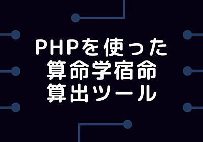 PHPを使った算命学 宿命・命式算出ツール   占いばばあの算命学列伝