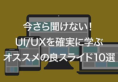 今さら聞けない!UI/UXを確実に学ぶオススメの良スライド10選|ferret [フェレット]