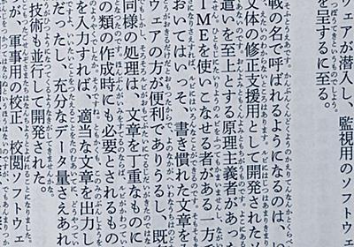 円城塔「文字渦」は編集・営業・DTP・印刷、全ての人が泡吹いて死ぬ本→「電子化不可」「読者の限界が試される」「校閲者の気が狂う」と阿鼻叫喚 - Togetter