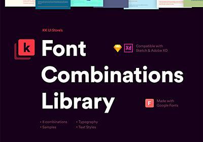 面倒なフォント組み合わせにさよなら!人気定番書体の無料テンプレート Font Combinations Library - PhotoshopVIP