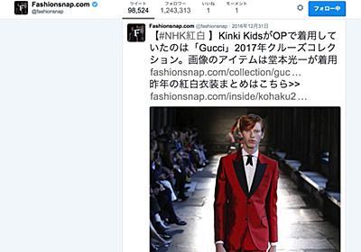 新垣結衣の衣装は「サカイ」だった!Fashionsnap.comによる紅白歌合戦リアルタイム衣装解説が面白かった