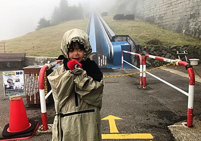 横手山(2,307m)にある標高日本一のパン屋もある「横手山頂ヒュッテ」へ - 青い滑走路