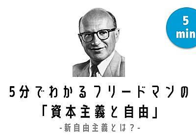 5分でわかるフリードマンの「資本主義と自由」| 新自由主義とは? | クリプトピックス わかりやすい経済学