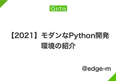 【2021】モダンなPython開発環境の紹介 - Qiita