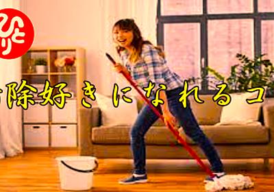 斉藤一人さん 掃除好きになれるコツ - コンクラーベ