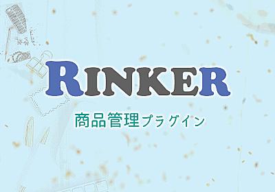 商品リンク管理プラグインRinker(リンカー)の公式サイト   おやこそだて