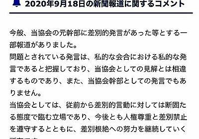 「幹部としての発言ではない」差別言動報道で三木谷会長:朝日新聞デジタル