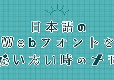 日本語のwebフォントを使いたい時のメモ くろひつじのメモ帳
