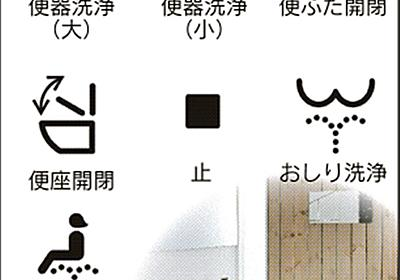 トイレ操作の絵文字統一 TOTOなど、訪日客も利用しやすく  :日本経済新聞