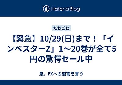 【緊急】10/29(日)まで!「インベスターZ」1〜20巻が全て5円の驚愕セール中 - 鬼、FXへの復讐を誓う