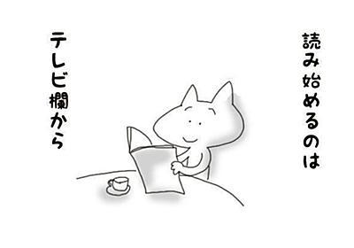 新聞をやめてみた - アラフィフ☆リウのくらしの絵日記