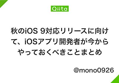 秋のiOS 9対応リリースに向けて、iOSアプリ開発者が今からやっておくべきことまとめ - Qiita