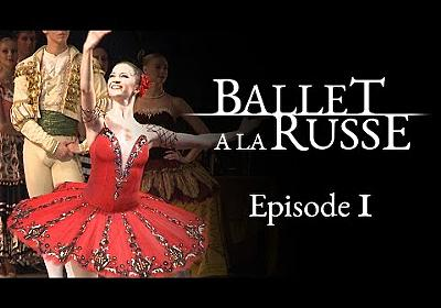 Ballet a la Russe (E1) A make-or-break show for a young graduate of the Vaganova Ballet Academy - YouTube