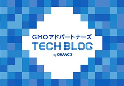 GMOアドマーケティング 新卒エンジニア研修! | GMOアドパートナーズグループ TECH BLOG byGMO