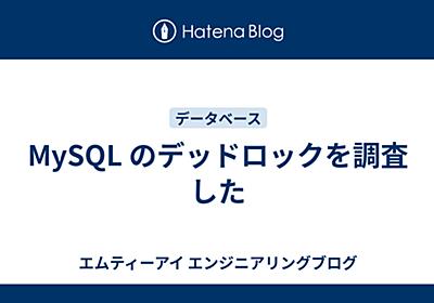 MySQL のデッドロックを調査した - エムティーアイ エンジニアブログ