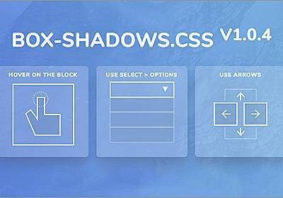 これはかっこいい!要素がふわりと浮かんでいるような美しいシャドウを与えるスタイルシート -Box-shadows.css   コリス