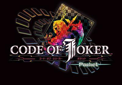 セガ、スマホ向けデジタルカードゲーム「CODE OF JOKER Pocket」のサービスを開始 - CNET Japan