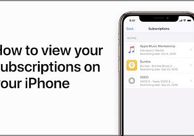 Apple、アプリなどのサブスクリプションを簡単に確認する方法を動画で解説 - iPhone Mania