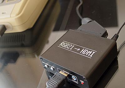 これは便利!スーファミなど往年の名機を高画質に変換するサンコーの『RGB21-HDMI変換アダプタ』|@DIME アットダイム