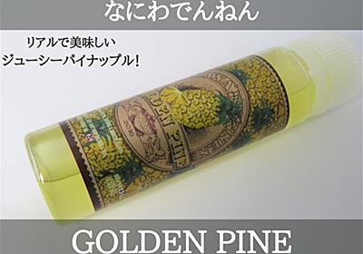【VAPE】リキッド なにわでんねん GOLDEN PINE レビュー - アナタを堕とす魅惑のVAPE