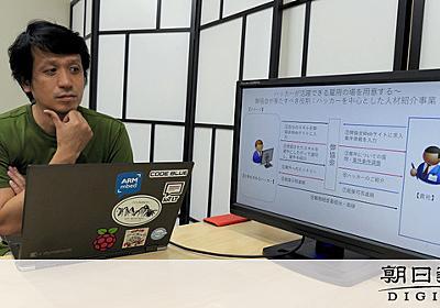 求む!とがった人材 ホワイトハッカー発掘へ協会を設立:朝日新聞デジタル