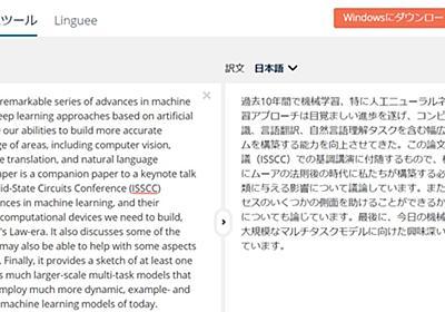 「敬語をちょっと直すだけでほぼ完璧な翻訳」Google翻訳以上?DeepL翻訳がスゴいという話 - Togetter