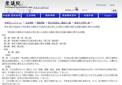 チケット不正転売を禁止する法案、衆院通過 - ITmedia NEWS