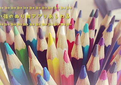 最強の塗り絵アプリあらわる!『メディバンぬりえ』は無料で塗り放題の神アプリw - wepli.2