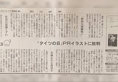 炎上についての一般論をアツギに関するもののように不適切な編集をされたと、朝日新聞の取材を受けた会社の代表がnoteで説明 - Togetter