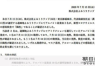 よみうりランドのバイト2人感染 従業員10人濃厚接触 [新型コロナウイルス]:朝日新聞デジタル